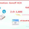 Sonoff 4CH 2 ตัว ฟรี ตัว Sonoff Basic 1 ตัว