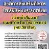 แนวข้อสอบ เจ้าหน้าที่ความปลอดภัยในการทำงาน4(จป.วิชาชีพ) องค์การส่งเสริมกิจการโคนมแห่งประเทศไทย พร้อมเฉลย