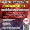 แนวข้อสอบ พนักงานราชการปฏิบัติหน้าที่ในตำแหน่งนายทหารสัญญาบัตรกลุ่มตำแหน่งกราฟิกมัลติมีเดีย กองบัญชาการกองทัพไทย พร้อมเฉลย
