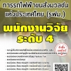 แนวข้อสอบ พนักงานวิจัยระดับ4 การรถไฟฟ้าขนส่งมวลชนแห่งประเทศไทย(รฟม.) พร้อมเฉลย