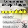 แนวข้อสอบ นายช่างไฟฟ้า โรงพยาบาลพระพุทธชินราช พร้อมเฉลย