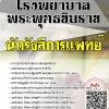 แนวข้อสอบ นักรังสีการแพทย์ โรงพยาบาลพระพุทธชินราช พร้อมเฉลย