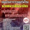 แนวข้อสอบ นายทหารสัญญาบัตรกลุ่มตำแหน่งอาจารย์คณิตศาสตร์ กองบัญชาการกองทัพไทย พร้อมเฉลย