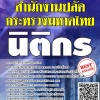 สรุปแนวข้อสอบ นิติกร สำนักงานปลัดกระทรวงมหาดไทย พร้อมเฉลย