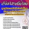 แนวข้อสอบ คุณวุฒิประกาศนียบัตรวิชาชีพชันสูง(ปวส.)สาขาวิชาช่างกลโรงงานหรีอสาขาวิชาช่างเชื่อมโลหะ บริษัทไปรษณีย์ไทย พร้อมเฉลย