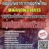 แนวข้อสอบ พนักงานราชการปฏิบัติหน้าที่ในตำแหน่งนายทหารกลุ่มตำแหน่งคอมพิวเตอร์ กองบัญชาการกองทัพไทย พร้อมเฉลย