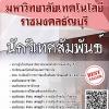 แนวข้อสอบ นักวิเทศสัมพันธ์ มหาวิทยาลัยเทคโนโลยีราชมงคลธัญบุรี พร้อมเฉลย