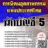 แนวข้อสอบ นักบัญชี5 การนิคมอุตสาหกรรมแห่งประเทศไทย พร้อมเฉลย
