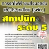 แนวข้อสอบ สถาปนิกระดับ5 การรถไฟฟ้าขนส่งมวลชนแห่งประเทศไทย(รฟม.) พร้อมเฉลย