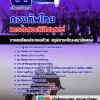 **[สรุป] แนวข้อสอบกลุ่มตำแหน่งนิติศาสตร์ กองบัญชาการกองทัพไทย