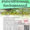 แนวข้อสอบ แพทย์แผนไทย สำนักงานสาธารณสุขจังหวัดสุพรรณบุรี พร้อมเฉลย