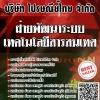 แนวข้อสอบ ฝ่ายพัฒนาระบบเทคโนโลยีสารสนเทศ บริษัทไปรษณีย์ไทยจำกัด พร้อมเฉลย