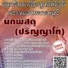 สรุปแนวข้อสอบ นักพัสดุ(ปริญญาโท) มหาวิทยาลัยเทคโนโลยีพระจอมเกล้าธนบุรี พร้อมเฉลย