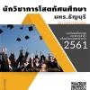 แนวข้อสอบ นักวิชาการโสตทัศนศึกษา มหาวิทยาลัยเทคโนโลยีราชมงคลธัญบุรี 61