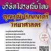 แนวข้อสอบ คุณวุฒิปริญญาตรีวิทยาศาสตร์ บริษัทไปรษณีย์ไทย พร้อมเฉลย