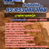 #((เก็ง))+สรุปแนวข้อสอบนายทหารเทคนิค สำนักปลัดกระทรวงกลาโหม