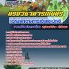 #((แหล่งรวม))# แนวข้อสอบเจ้าพนักงานการเงินและบัญชี กรมวิชาการเกษตร