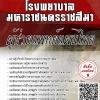 แนวข้อสอบ ผู้ช่วยแพทย์แผนไทย โรงพยาบาลมหาราชนครราชสีมา พร้อมเฉลย