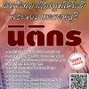 สรุปแนวข้อสอบ นิติกร มหาวิทยาลัยเทคโนโลยีพระจอมเกล้าธนบุรี พร้อมเฉลย