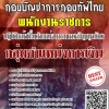 แนวข้อสอบ พนักงานราชการปฏิบัติหน้าที่ในตำแหน่งนายทหารสัญญาบัตรกลุ่มตำแหน่งการเงิน กองบัญชาการกองทัพไทย พร้อมเฉลย