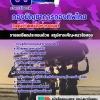 **[สรุป] แนวข้อสอบกลุ่มตำแหน่งช่างยนต์ กองบัญชาการกองทัพไทย