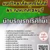 แนวข้อสอบ นักบริการการศึกษา มหาวิทยาลัยเทคโนโลยีพระจอมเกล้าธนบุรี พร้อมเฉลย
