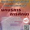 สรุปแนวข้อสอบ นักบริการการศึกษา มหาวิทยาลัยเทคโนโลยีพระจอมเกล้าธนบุรี พร้อมเฉลย