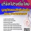 แนวข้อสอบ คุณวุฒิประกาศนียบัตรวิชาชีพ(ปวช.)สาขาวิชาช่างยนต์ บริษัทไปรษณีย์ไทย พร้อมเฉลย
