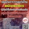 แนวข้อสอบ พนักงานราชการปฏิบัติหน้าที่ในตำแหน่งนายทหารสัญญาบัตรกลุ่มตำแหน่งวิศวกรรมโทรคมนาคม กองบัญชาการกองทัพไทย พร้อมเฉลย