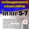 แนวข้อสอบ วิศวกร5-7 การนิคมอุตสาหกรรมแห่งประเทศไทย พร้อมเฉลย