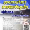 แนวข้อสอบ ผู้ช่วยครูสาขาวิชาภาษาไทย องค์การบริหารส่วนจังหวัดภูเก็ต พร้อมเฉลย