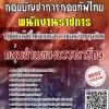 แนวข้อสอบ พนักงานราชการปฏิบัติหน้าที่ในตำแหน่งนายทหารสัญญาบัตรกลุ่มตำแหน่งบรรณารักษ์ กองบัญชาการกองทัพไทย พร้อมเฉลย