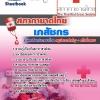 #สรุป+แนวข้อสอบเภสัชกร สภากาชาดไทย