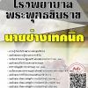 แนวข้อสอบ นายช่างเทคนิค โรงพยาบาลพระพุทธชินราช พร้อมเฉลย