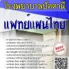 แนวข้อสอบ แพทย์แผนไทย โรงพยาบาลปัตตานี พร้อมเฉลย