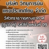 แนวข้อสอบ วิศวกรจราจรทางอากาศ(ภูมิภาค)รหัสตำแหน่งที่09 บริษัทวิทยุการบินเเห่งประเทศไทยจำกัด พร้อมเฉลย