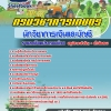 #((แหล่งรวม))# แนวข้อสอบนักวิชาการเงินและบัญชี กรมวิชาการเกษตร