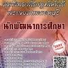 สรุปแนวข้อสอบ นักพัฒนาการศึกษา มหาวิทยาลัยเทคโนโลยีพระจอมเกล้าธนบุรี พร้อมเฉลย