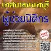 สรุปแนวข้อสอบ ผู้ช่วยนิติกร เทศบาลนนทบุรี พร้อมเฉลย