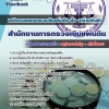 #[[สรุปแนวข้อสอบ]]# พนักงานสมทบตรวจเงินแผ่นดิน ชั้น 3(ด้านบัญชี) สำนักงานการตรวจเงินแผ่นดิน