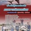#สรุป# แนวข้อสอบเจ้าหน้าที่กู้ภัยและดับเพลิง สถาบันการบินพลเรือน