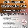 แนวข้อสอบ วิศวกรจราจรทางอากาศ(ภูมิภาค)รหัสตำแหน่งที่07 บริษัทวิทยุการบินเเห่งประเทศไทยจำกัด พร้อมเฉลย