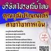แนวข้อสอบ คุณวุฒิปริญญาตรีสาขาวิชาการเงิน บริษัทไปรษณีย์ไทย พร้อมเฉลย