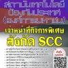แนวข้อสอบ เจ้าหน้าที่กิจการพิเศษสังกัดSCC สถาบันเทคโนโลยีป้องกันประเทศ(องค์การมหาชน) พร้อมเฉลย
