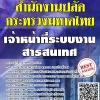 สรุปแนวข้อสอบ เจ้าหน้าที่ระบบงานสารสนเทศ สำนักงานปลัดกระทรวงมหาดไทย พร้อมเฉลย