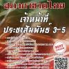 สรุปแนวข้อสอบพร้อมเฉลย เจ้าหน้าที่ประชาสัมพันธ์3-5 สภากาชาดไทย