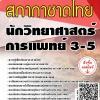 แนวข้อสอบ นักวิทยาศาสตร์การแพทย์3-5 สภากาชาดไทย พร้อมเฉลย