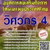 สรุปแนวข้อสอบพร้อมเฉลย วิศวกร4 องค์การส่งเสริมกิจการโคนมแห่งประเทศไทย