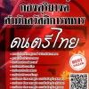 แนวข้อสอบ ดนตรีไทย กองบัญชาการกองทัพไทย พร้อมเฉลย
