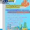#[[ แนวข้อสอบ ]]# นายช่างเทคนิคปฏิบัติงาน (อิเล็กทรอนิกส์) กรมพัฒนาพลังงานทดแทนและอนุรักษ์พลังงาน